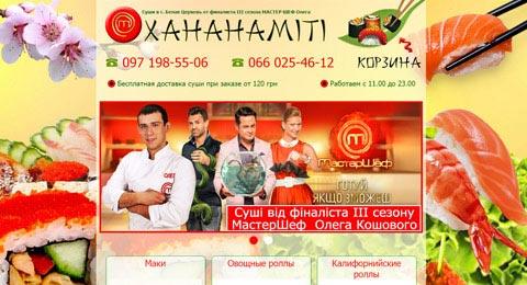 Створення сайту по доставці суші