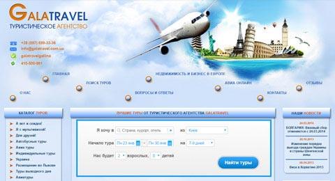 Створення сайту туристичного агентства  «Gala Travel»