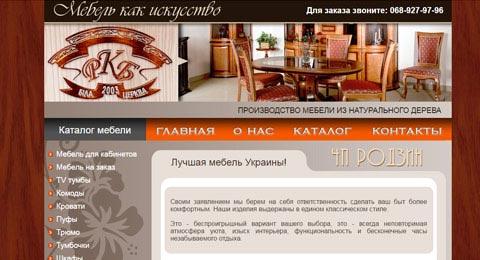Створення сайту-каталогу для меблевого підприємства