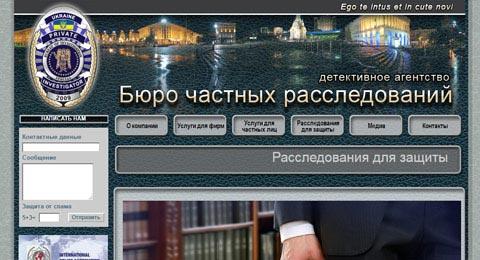 Створення сайту-візитки для детективного агентства