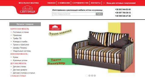 Створення сайту-каталогу для меблевої фабрики «СВІТЛИЦЯ»