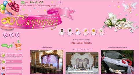 Створення інтернет-магазину студії декору «Сюрприз»