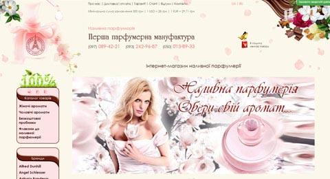 Створення інтернет-магазину парфумерії