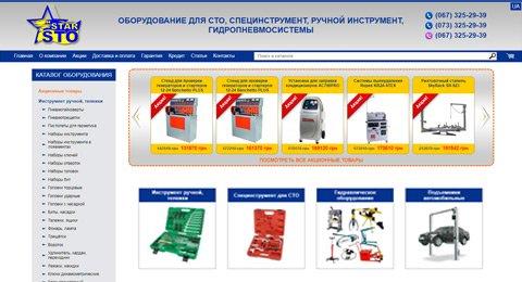 Створення інтернет-магазину обладнання для СТО і автосервісу