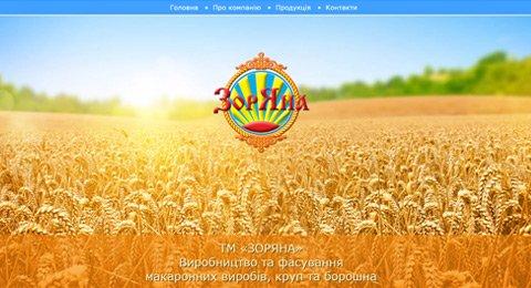 Створення сайту-візитки ТМ «ЗОРЯНА»