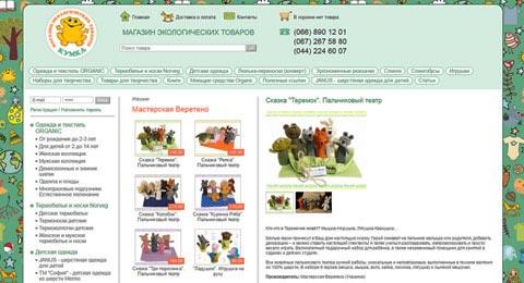 Створення інтернет-магазину екологічних товарів