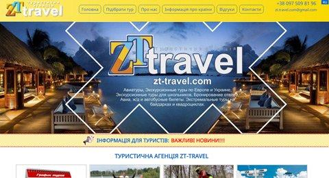 Створення сайту для туристичного агенства