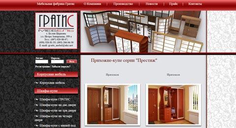 Створення сайту-каталогу для меблевої фабрики «Гратіс»